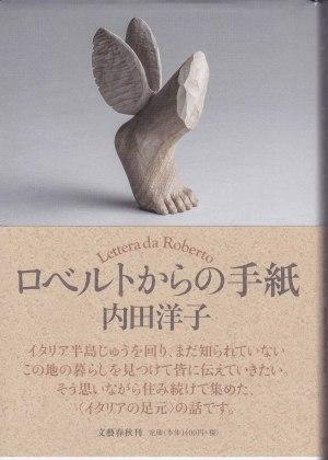 羽根の生えたヘルメスの足