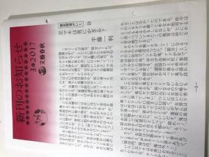 文芸春秋新刊案内