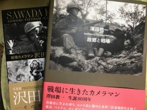 沢田教一「故郷と戦場」羽鳥書店