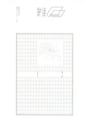東海林先生のイラストつきブックカバー